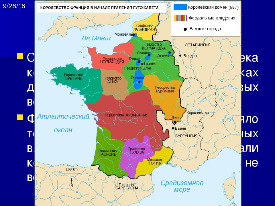 Королю принадлежало владение (домен) на северо-востоке страны с городами Пар...