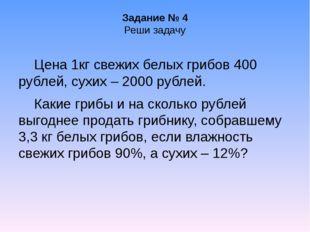 Задание № 4 Реши задачу Цена 1кг свежих белых грибов 400 рублей, сухих – 2000