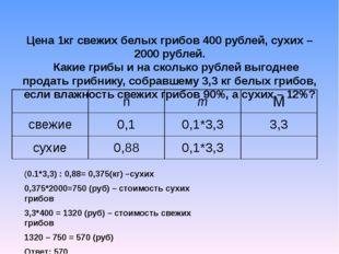 Цена 1кг свежих белых грибов 400 рублей, сухих – 2000 рублей. Какие грибы и н