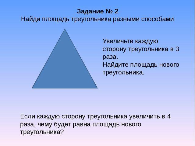 Задание № 2 Найди площадь треугольника разными способами Если каждую сторону...