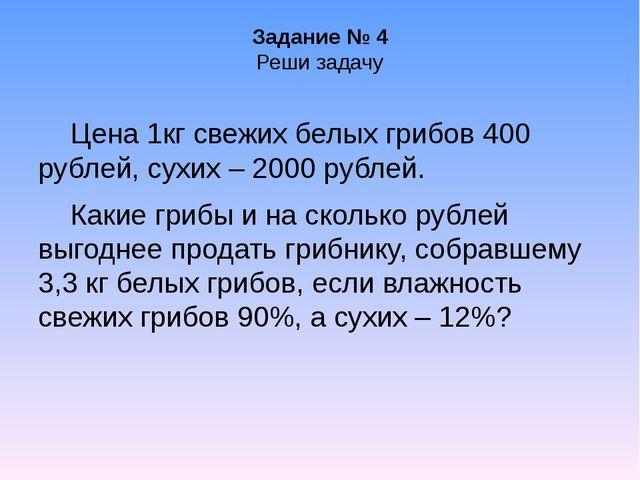Задание № 4 Реши задачу Цена 1кг свежих белых грибов 400 рублей, сухих – 2000...