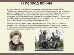 В период войны В образе Тёркина, который является главным персонажем «Книги п