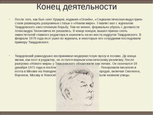 Конец деятельности После того, как был снят Хрущев, издания «Огонёк», «Социал