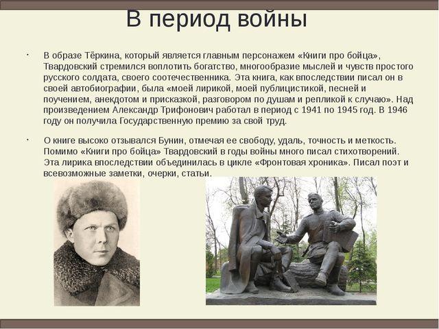 В период войны В образе Тёркина, который является главным персонажем «Книги п...