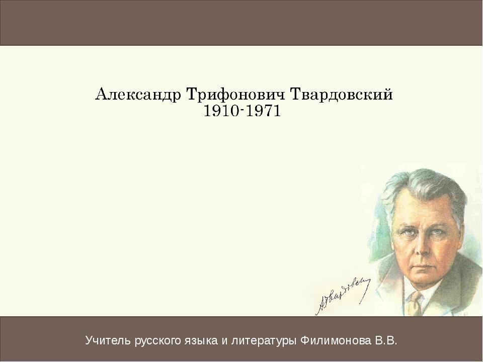 Учитель русского языка и литературы Филимонова В.В.