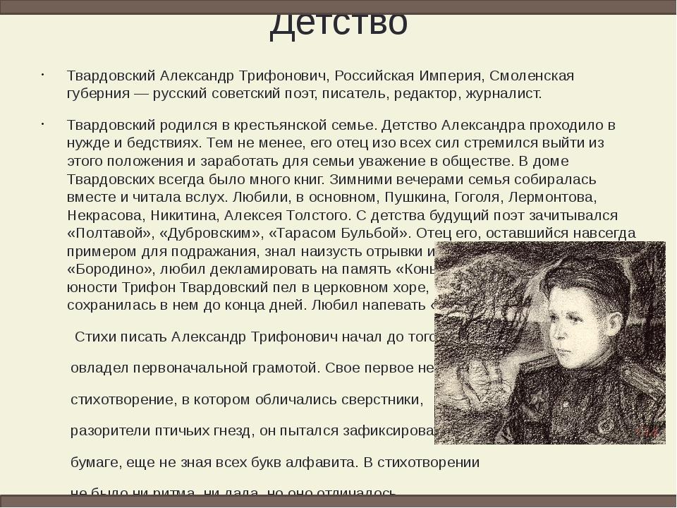 Детство Твардовский Александр Трифонович, Российская Империя, Смоленская губе...