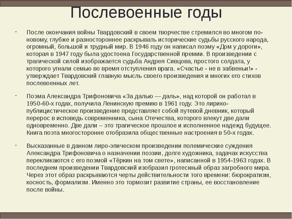 Послевоенные годы После окончания войны Твардовский в своем творчестве стреми...