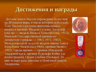 Достижения и награды Детские книги Янссон переведены более чем на 30 языков м