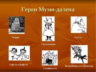 Герои Муми-далена Тофсла и Вифсла Морра Хатифнатты Волшебник и его Пантера Сн