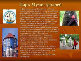 Парк Муми-троллей В финском городе Наантали - летней резиденции президента -