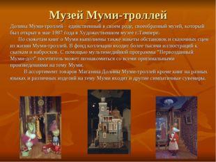 Музей Муми-троллей Долина Муми-троллей – единственный в своем роде, своеобраз