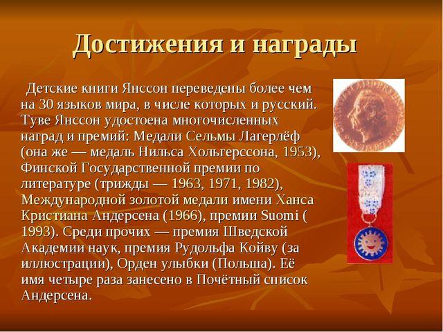 Достижения и награды Детские книги Янссон переведены более чем на 30 языков м...