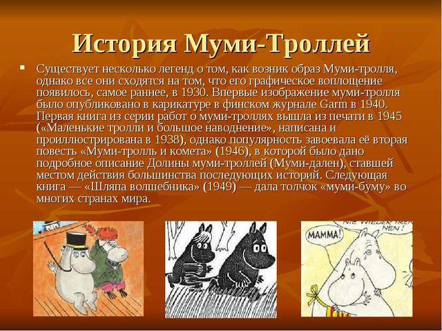 История Муми-Троллей Существует несколько легенд о том, как возник образ Муми...
