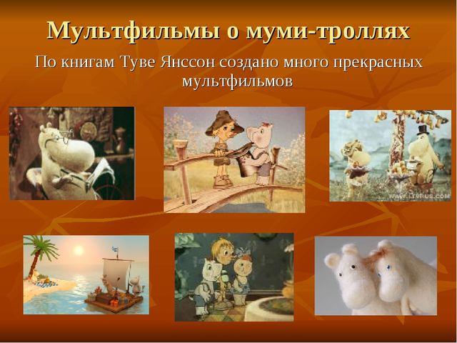 Мультфильмы о муми-троллях По книгам Туве Янссон создано много прекрасных мул...