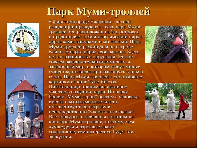 Парк Муми-троллей В финском городе Наантали - летней резиденции президента -...