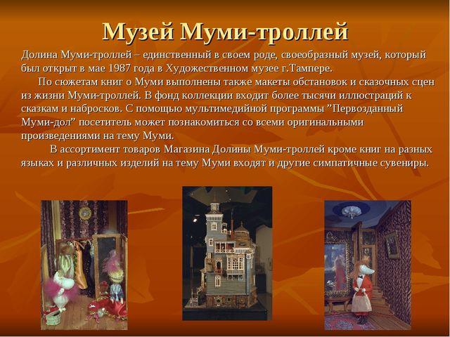Музей Муми-троллей Долина Муми-троллей – единственный в своем роде, своеобраз...