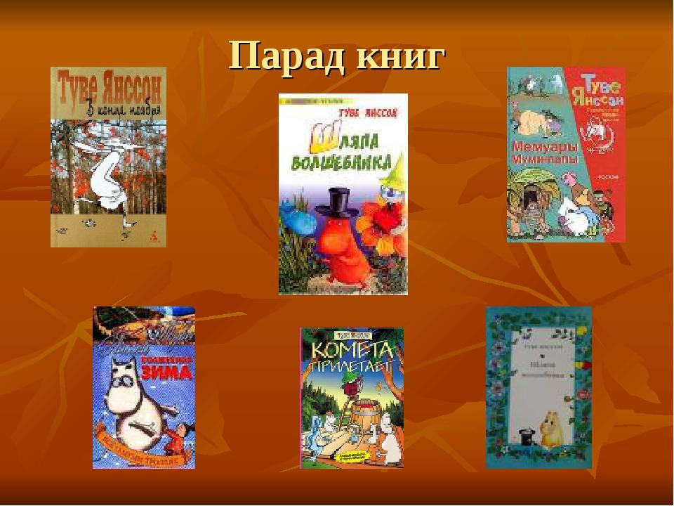 Парад книг