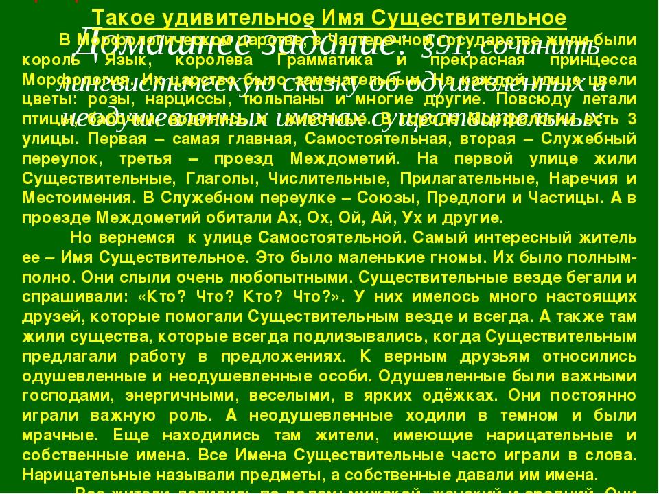 Домашнее задание: §91, сочинить лингвистическую сказку об одушевленных и нео...