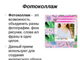 Фотоколлаж Фотоколлаж - это возможность объединить разные фотографии, фоны, р
