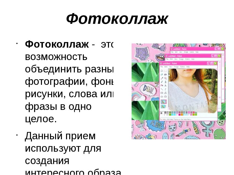Фотоколлаж Фотоколлаж - это возможность объединить разные фотографии, фоны, р...