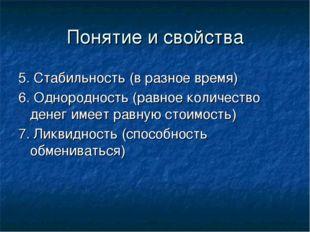 Понятие и свойства 5. Стабильность (в разное время) 6. Однородность (равное к