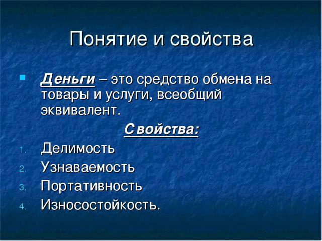 Понятие и свойства Деньги – это средство обмена на товары и услуги, всеобщий...