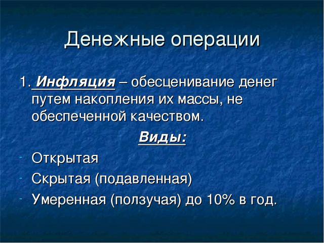 Денежные операции 1. Инфляция – обесценивание денег путем накопления их массы...