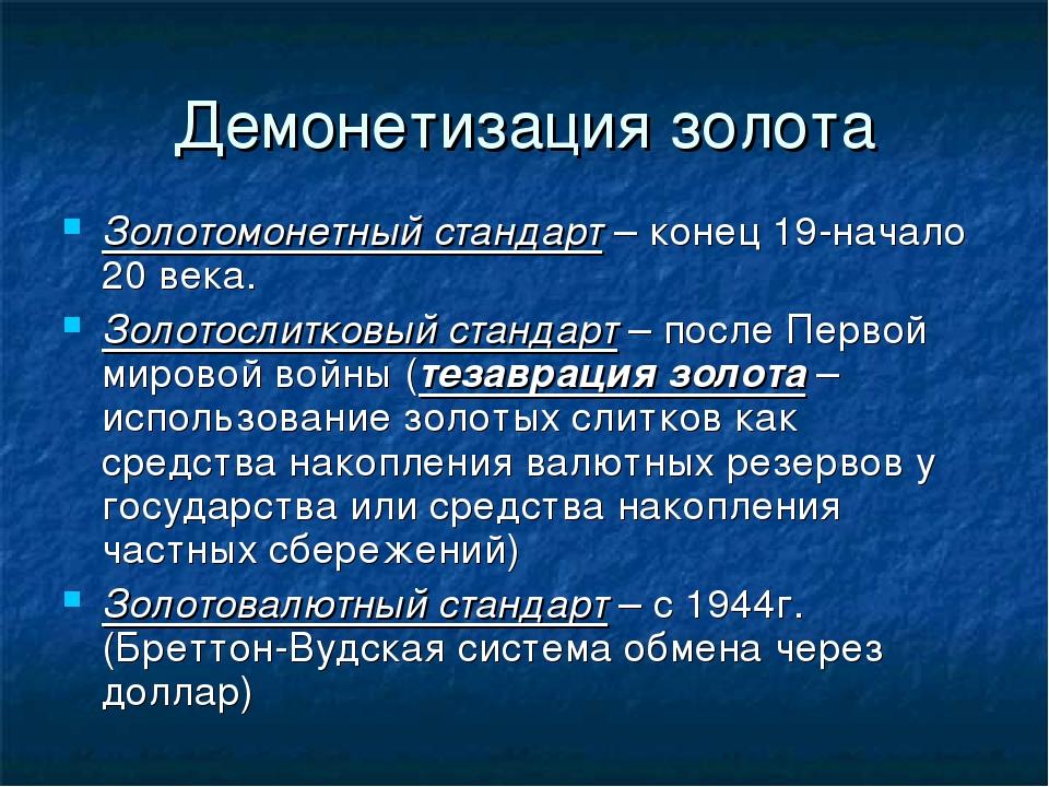 Демонетизация золота Золотомонетный стандарт – конец 19-начало 20 века. Золот...