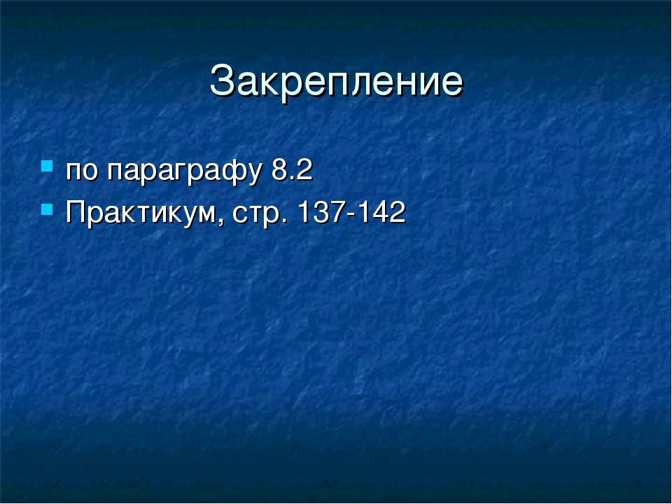 Закрепление по параграфу 8.2 Практикум, стр. 137-142