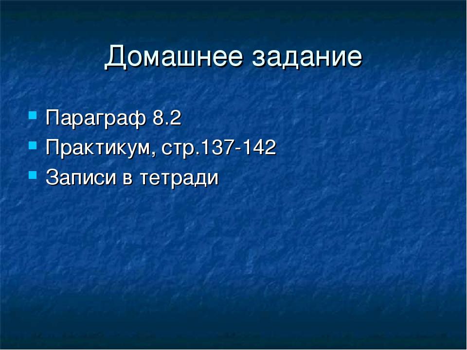 Домашнее задание Параграф 8.2 Практикум, стр.137-142 Записи в тетради