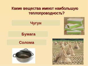Какие вещества имеют наибольшую теплопроводность? Чугун Бумага Солома