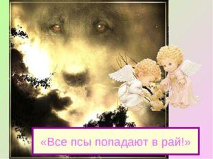«Все псы попадают в рай!»
