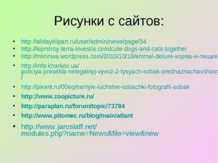 Рисунки с сайтов: http://alldayklipart.ru/user/admin/news/page/34 http://kipr