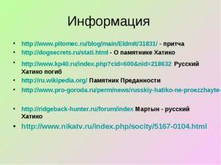Информация http://www.pitomec.ru/blog/main/Eldmit/31831/ - притча http://dogs