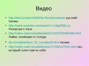 Видео http://kiwi.kz/watch/r9h5hle7kzcj/download/ русский Хатико http://www.y