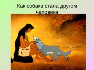 Как собака стала другом человека