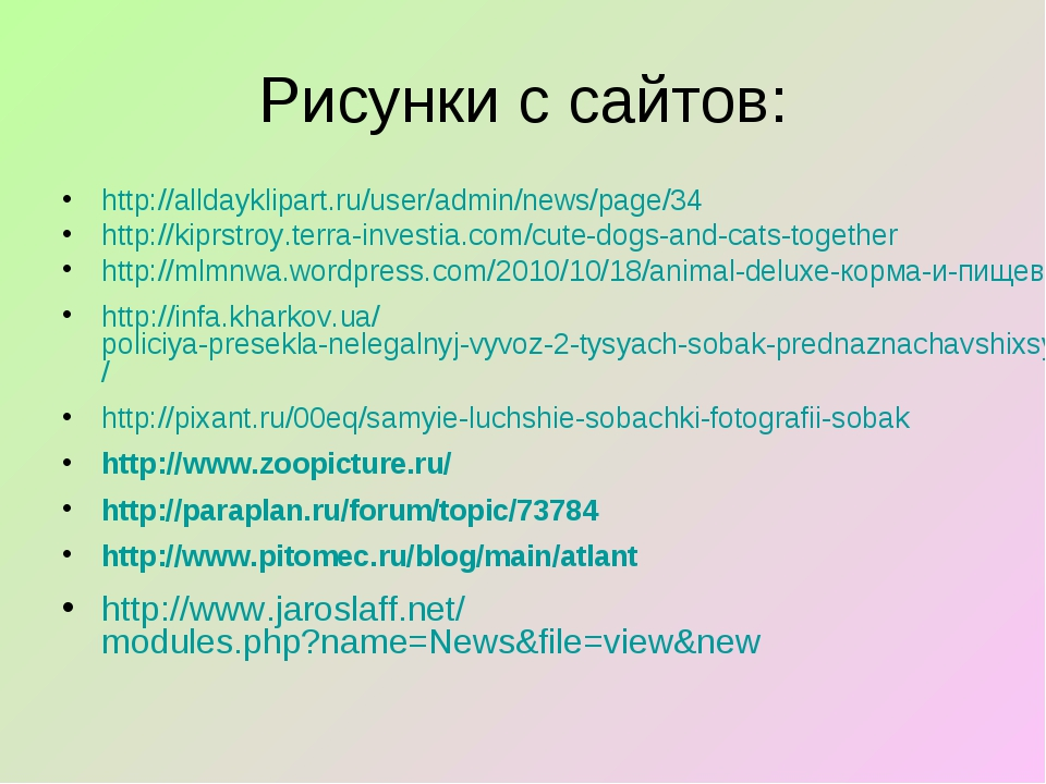 Рисунки с сайтов: http://alldayklipart.ru/user/admin/news/page/34 http://kipr...