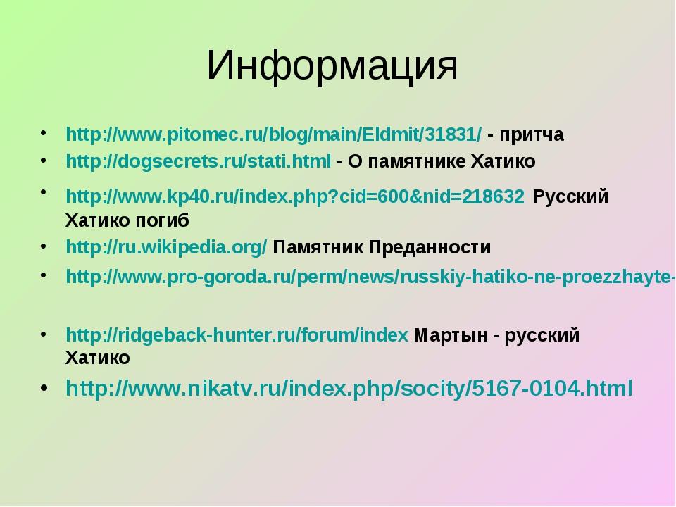 Информация http://www.pitomec.ru/blog/main/Eldmit/31831/ - притча http://dogs...