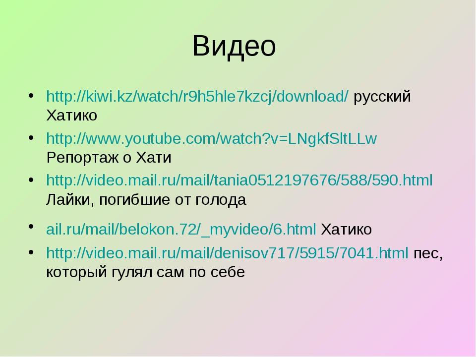 Видео http://kiwi.kz/watch/r9h5hle7kzcj/download/ русский Хатико http://www.y...