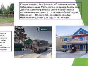 Кондон (нанайск. Кедр) — село в Солнечном районе Хабаровского края. Расположе