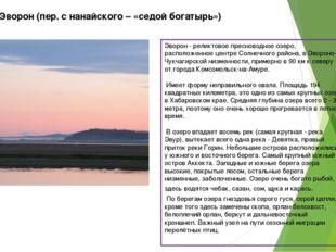 Озеро Эворон (пер. с нанайского – «седой богатырь») Эворон - реликтовое пресн