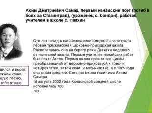 Аким Дмитриевич Самар, первый нанайский поэт (погиб в боях за Сталинград), (у
