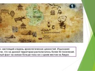 Кондон- настоящий кладезь археологических ценностей. Изыскания показали, что