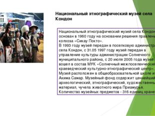 Национальный этнографический музей села Кондон Национальный этнографический м