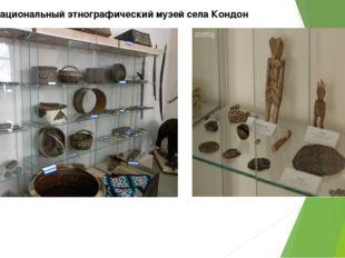 Национальный этнографический музей села Кондон