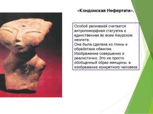 Особой реликвией считается антропоморфная статуэтка и единственная во всем Ам