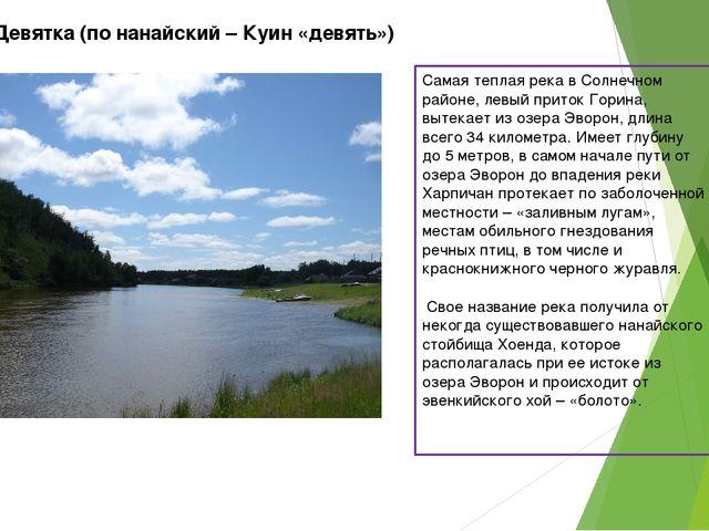 Река Девятка (по нанайский – Куин «девять») Самая теплая река в Солнечном рай...