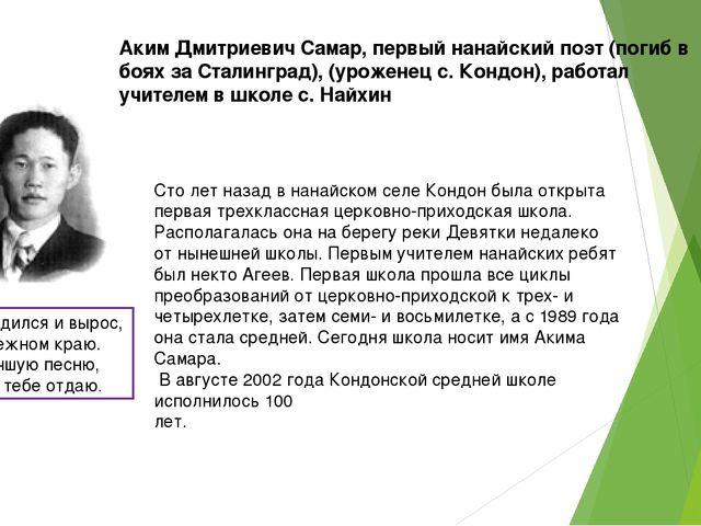 Аким Дмитриевич Самар, первый нанайский поэт (погиб в боях за Сталинград), (у...