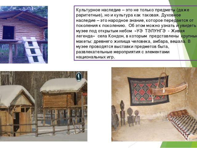 Культурное наследие – это не только предметы (даже раритетные), но и культура...