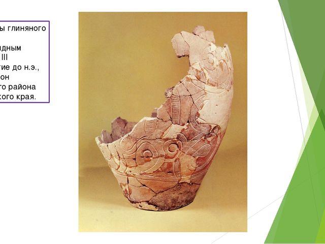Фрагменты глиняного горшка со спиралевидным рисунком, III тысячелетие до н.э....